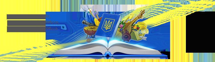 """Картинки по запросу """"конкурс имени шевченка"""""""""""